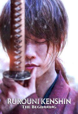 Rurouni Kenshin: Final Chapter Part II شمشیرزن دوره گرد 4 : آغاز